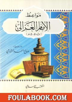 مواعظ الإمام الغزالي