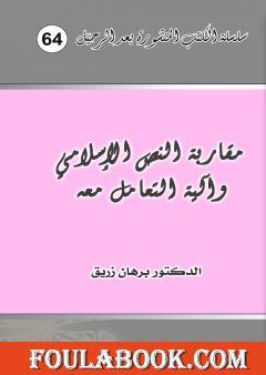 مقاربة النص الإسلامي وآلية التعامل معه