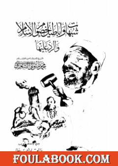شبهات وأباطيل خصوم الإسلام والرد عليها