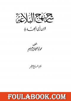 شرح نهج البلاغة - ج17 - ج18: تحقيق محمد أبو الفضل إبراهيم