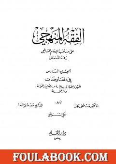 الفقه المنهجي على مذهب الإمام الشافعي - المجلد السادس