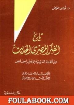 تاريخ الفكر المصري الحديث - الجزء الأول