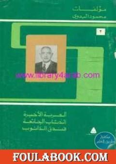 مؤلفات محمود البدوي - ج2: العربة الأخيرة - الذئاب الجائعة - فندق الدانوب