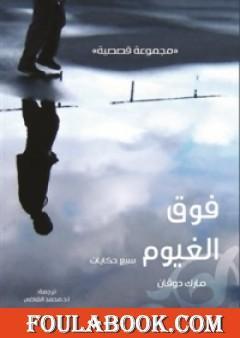 فوق الغيوم - سبع حكايات