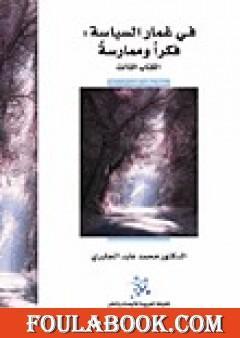 في غمار السياسة - فكراً وممارسة - الكتاب الثالث