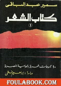 كتاب الشعر 1