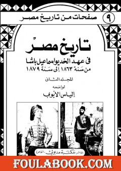 تاريخ مصر في عهد الخديوي إسماعيل باشا - المجلد الثاني