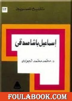 إسماعيل باشا صدقي