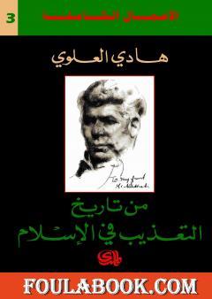 من تاريخ التعذيب في الاسلام