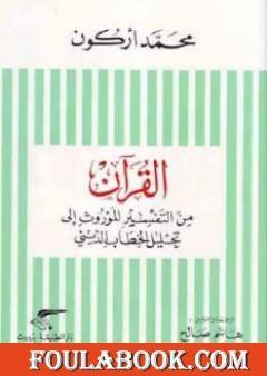 القرآن من التفسير الموروث إلى تحليل الخطاب الديني