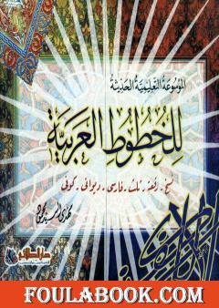 الموسوعة التعليمية الحديثة للخطوط العربية