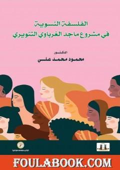 الفلسفة النسوية في مشروع ماجد الغرباوي التنويري