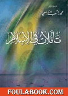 تأملات في الإسلام
