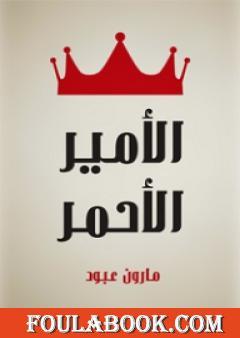 الأمير الأحمر - قصة لبنانية