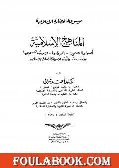موسوعة الحضارة الإسلامية - الجزء الأول