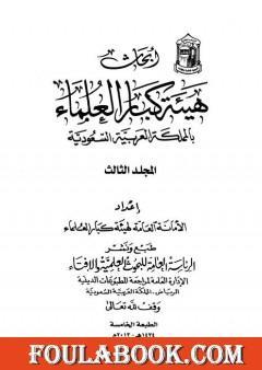 أبحاث هيئة كبار العلماء - المجلد الثالث