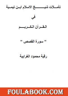 تأملات شيخ الاسلام ابن تيمية في القرآن الكريم سورة القصص
