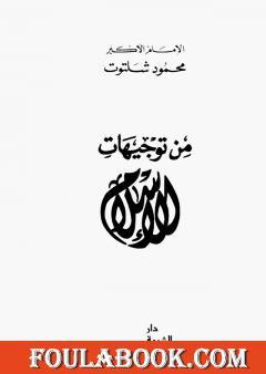 من توجيهات الإسلام