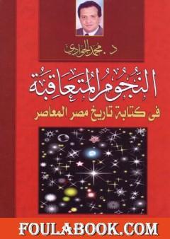 النجوم المتعاقبة في كتابة التاريخ المصري المعاصر