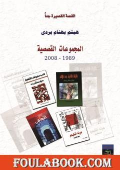 المجموعات القصصية 1989 - 2008