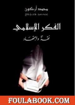 الفكر الإسلامي نقد واجتهاد