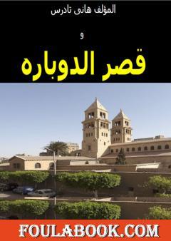 قصر الدوباره