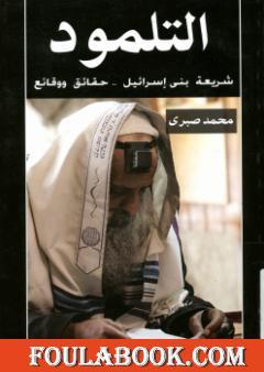 التلمود شريعة بنى إسرائيل حقائق ووقائع