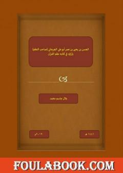 الحسن بن يحيى بن نصر أبو علي الجرجاني (صاحب النظم) وآراؤه في كتابه نظم القرآن
