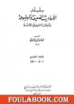 سلسلة الأحاديث الضعيفة والموضوعة - المجلد التاسع