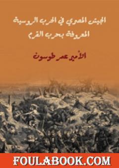 الجيش المصري في الحرب الروسية المعروفة بحرب القرم