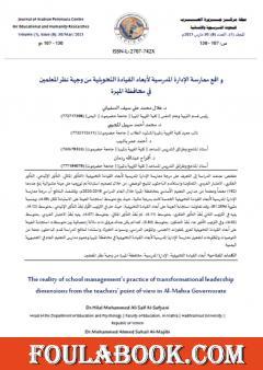 واقع ممارسة الإدارة المدرسية لأبعاد القيادة التحويلية من وجهة نظر المعلمين في محافظة المهرة