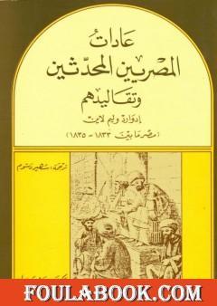 عادات المصريين المحدثين وتقاليدهم - مصر بين 1833- 1835