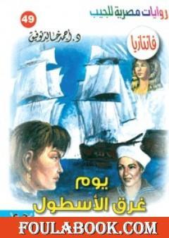 يوم غرق الأسطول - سلسلة فانتازيا