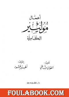 أعمال موليير الكاملة - المجلد الأول