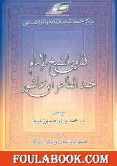 فتاوى الشيخ الإمام محمد الطاهر بن عاشور