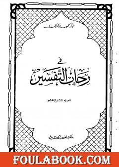 في رحاب التفسير - الجزء السابع عشر