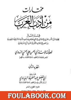 مختارات من أدب العرب - الجزء الثاني