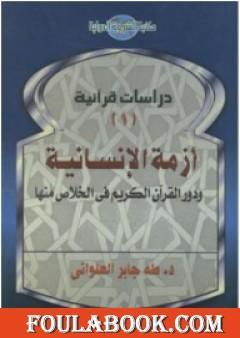 أزمة الإنسانية ودور القرآن الكريم في الخلاص منها