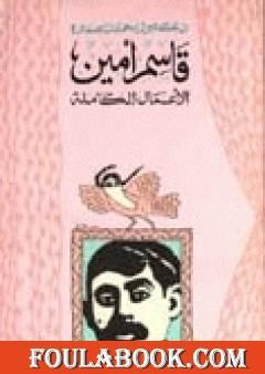 قاسم أمين - الأعمال الكاملة