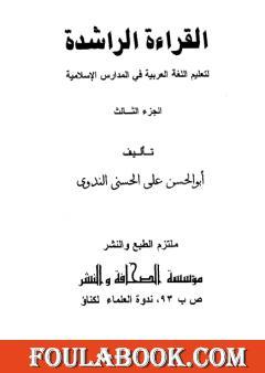 القراءة الراشدة - ج 3