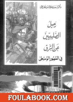رحيل الصليبيين عن الشرق في العصور الوسطى