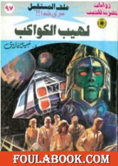 لهيب الكواكب ج1 - سلسلة ملف المستقبل