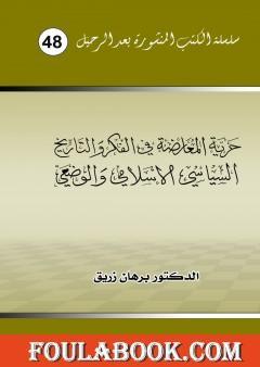 حرية المعارضة في الفكر والتاريخ السياسي الاسلامي والوضعي