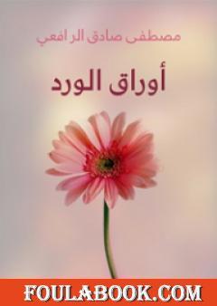 أوراق الورد رسائلها ورسائله