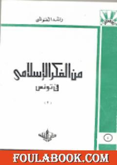 من الفكر الإسلامي في تونس