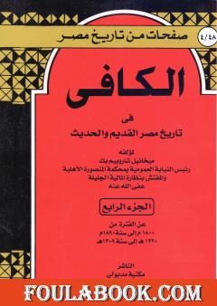 الكافي في تاريخ مصر القديم والحديث - الجزء الرابع: 1800م-1890م