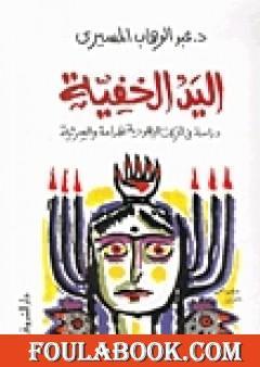 اليد الخفية - دراسة في الحركات اليهودية الهدامة والسرية
