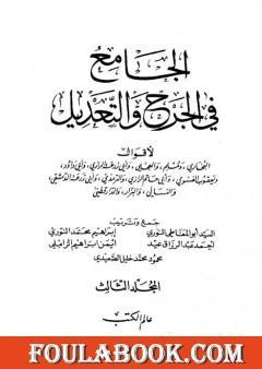 الجامع في الجرح والتعديل -المجلد الثالث: تابع حرف الميم - الكنى من النساء