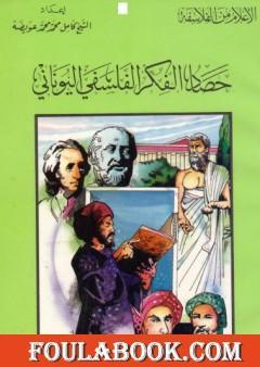حصاد الفكر الفلسفي اليوناني