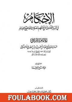 الإحكام في تمييز الفتاوى عن الأحكام وتصرفات القاضي والإمام